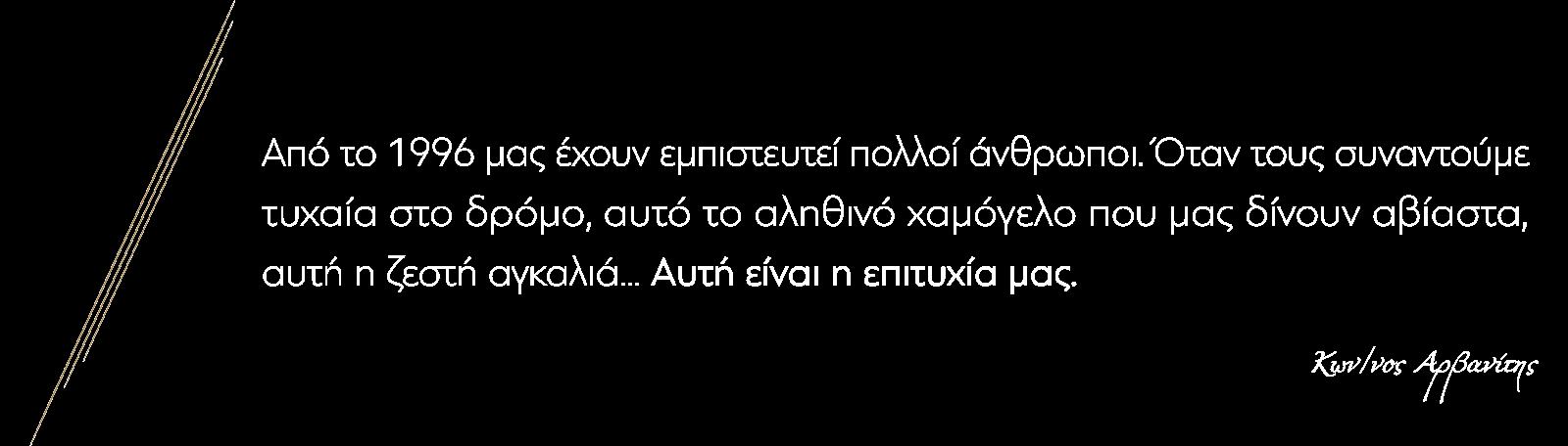 λογια-αρβανιτης-για-πελάτες